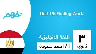 اللغة الإنجليزية للثانوية العامة | Unit 16: Finding Work | موقع نفهم