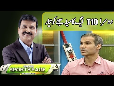 Dosra T10 League ka Maila Sajhnay Ko Tayar | Sports Page | 28 October 2018 | Express News