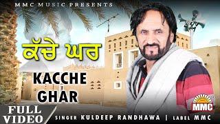 Kacche Ghar (Full Video) | Kuldeep Randhawa | Latest Punjabi Songs | MMC Music