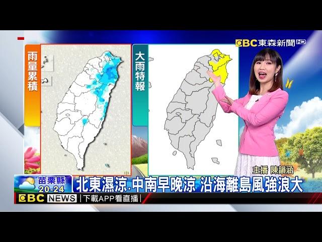 氣象時間 1101023 早安氣象@東森新聞 CH51