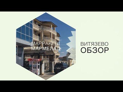 Витязево. Отель «Мармелад» и «Марракеш» на Серебряной 1б