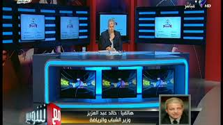وزير الشباب والرياضة : الرياضة المصرية ستشهد استقرار كبير بعد 30 نوفمبر