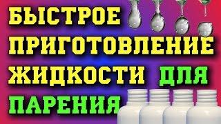 Быстрое приготовление жидкости для электронных сигарет(Как сделать жидкость для парения из готовой основы, подробно показано в этом видео. В этом нет ничего сложно..., 2015-02-26T17:49:18.000Z)