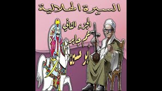 سيرة بني هلال الجزء الثاني الحلقه 72 #قصه الناعسه 45