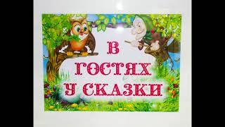 Владимир Зотов.  В ГОСТЯХ У СКАЗКИ! Слушать.