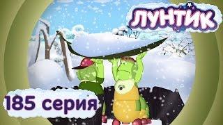 Лунтик и его друзья - 185 серия. Зимовье гусениц