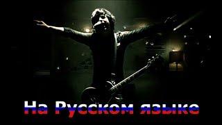 Green Day 21 Guns RADIO TAPOK Cover на русском