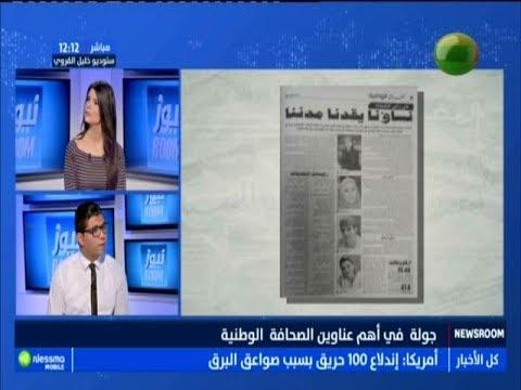 أهم عناوين الصحف الوطنية ليوم الأحد 12 أوت 2018 -قناة نسمة