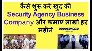 Security Agency/Private Security Business कैसे कमाए लाखो महीने