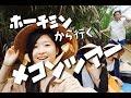【ベトナム旅行】#1 ホーチミンから行く メコンツアーpart1