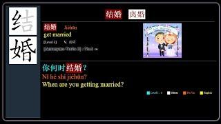 [Part 3/3]13 pairs of Chinese Antonyms-Verbs (HSK 4 )