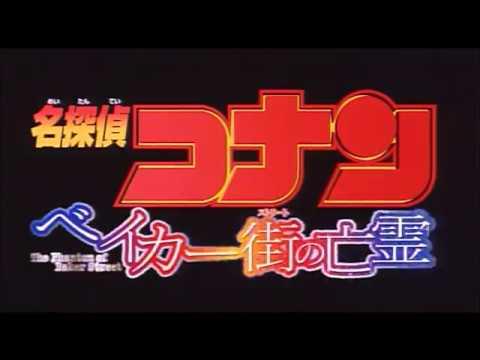 Download Trailer Detective Conan The Movie 6 ตัวอย่างโคนันมูฟวี่ 6
