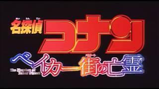 Trailer Detective Conan The Movie 6 ตัวอย่างโคนันมูฟวี่ 6
