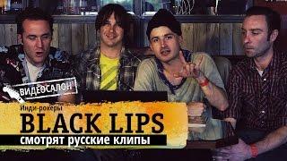 Американские рокеры Black Lips смотрят русские клипы (Видеосалон №18)
