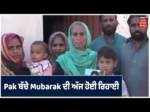 Pak ਬੱਚੇ Mubarak Bilal ਦੀ ਅੱਜ ਹੋਈ ਰਿਹਾਈ