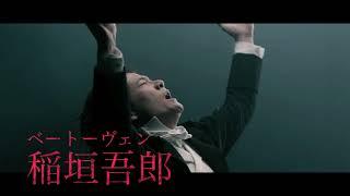 """木下グループ presents 『No.9 ー不滅の旋律ー』 """"鳴らせ。私の頭の中の..."""