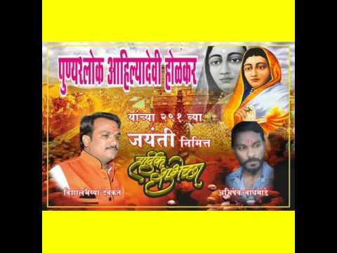 Ahilyadevi holkar jayanti 2016 latur vishal bhaiya devkate....