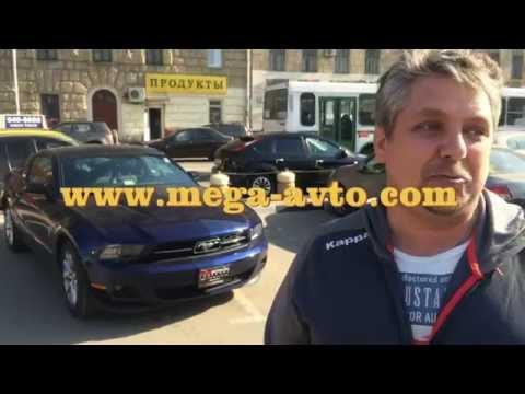 Машины из Америки (США) под заказ, отзывы Мега Авто.