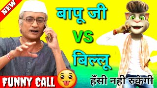 बापूजी Vs बिल्लू कॉमेडी | Amit Bhatt vs Billu Comedy | jethalal tarak mehta ka ulta chashma