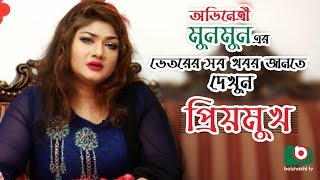 Priomukh - প্রিয়মুখ | Celebrity Interview - Actress Munmun | EP - 02 অতিথি: অভিনেত্রী মুনমুন