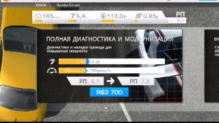 Как взломать игру Real Racing 3 на андроиде