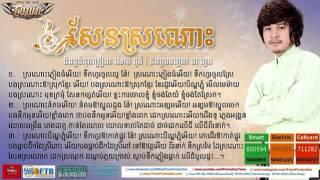 Khem, Sen Sronos, TOWN CD Vol 59, Khmer Song