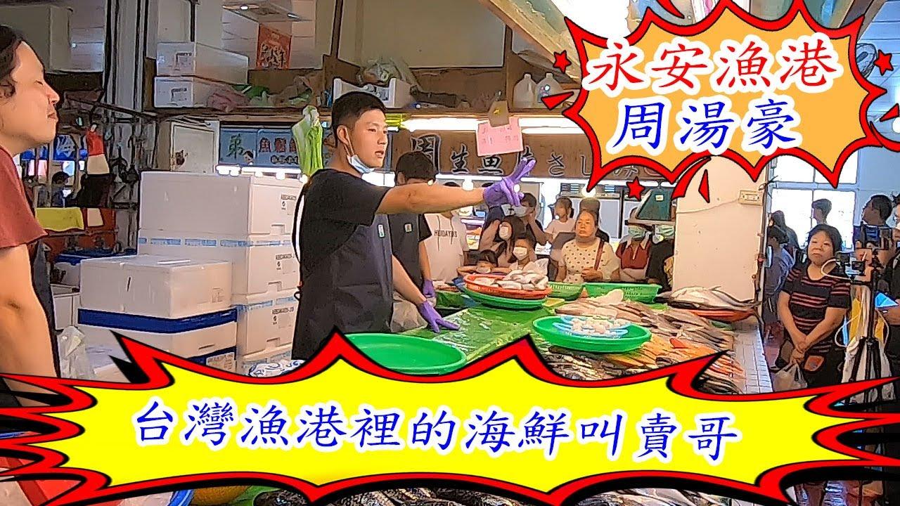 永安漁港周湯豪~台灣漁港裡的海鮮叫賣哥!