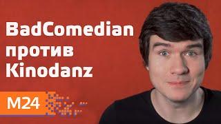 """Смотреть видео """"Прямо и сейчас"""": BadComedian против Kinodanz - Москва 24 онлайн"""