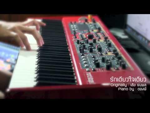 รักเดียวใจเดียว (Piano Cover)