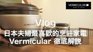 【Vlog】小V鍋!日本夫婦最喜歡的烹飪家電 Vermicular 徹底解説 /用V鍋做8道菜 / 日本IH鑄鐵電子鍋&鑄鐵平底鍋 / 台北生活