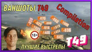 ВАНШОТЫ Т49 WOT BLITZ / ЛУЧШИЕ ВЫСТРЕЛЫ Т49 / Ammo Rack Compilation / COMPILATION T49 WOT BLITZ