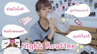 Grace zy || Night routine เกรซทำอะไรบ้างก่อนนอน (update 2019!!)