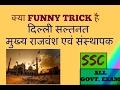 दिल्ली सल्तनत के संस्थापक || SSC GK TRICKS for Delhi Sultunate and there founder, download video, bokep, porno, sex, hot, xxx, unduh video, gratis
