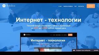 RobBox - Интернет технологии ОТЗЫВЫ \ web.robbox.ru