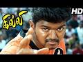 Ghilli | Ghilli Tamil Movie Scenes | Vijay Plays Kabaddi | Vijay wins in Kabaddi Final Match | Vijay