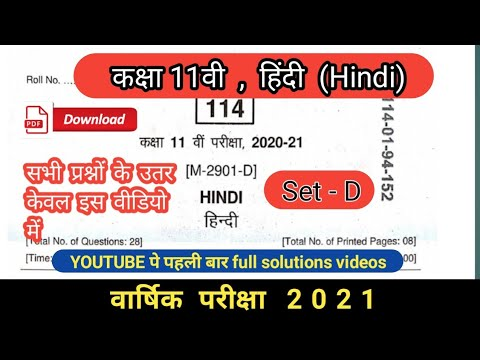 SET-D कक्षा 11वी  वार्षिक परीक्षा पेपर हिन्दी Solution 2021 || Class 11th Annual Exam Paper Hindi