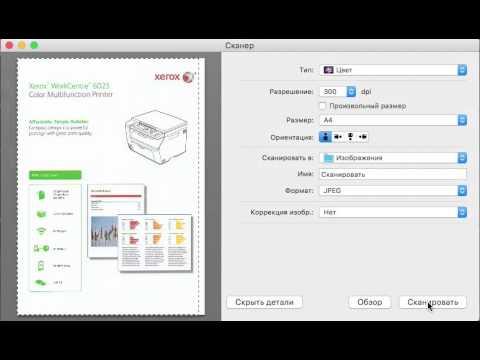 Scanning through Wi-Fi  MFP Xerox 6025