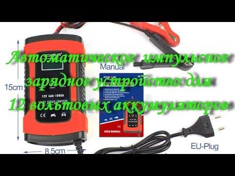 Автоматическое  импульсное зарядное устройство для 12 вольтовых аккумуляторов   распаковка и краткий