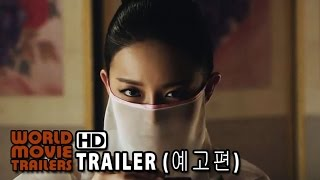 Repeat youtube video 어우동: 주인없는꽃 19금 예고편 Eo Woo-dong: Lost Flower Trailer (2015) HD