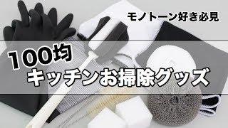 【100均】キッチンのお掃除グッズ【モノトーン】