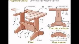 Деревянная садовая мебель своими руками. Чертежи и видео работы
