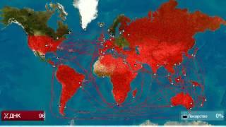 Plague inc | Прохождение на среднем (Прион)