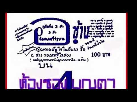 หวยซองอาจารย์ช้าง งวดวันที่ 1/09/58