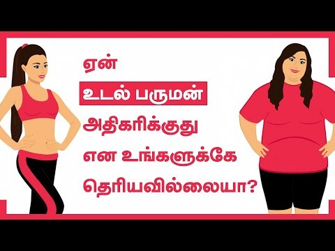 Reasons why women are suddenly gaining weight - Tamil Health Tips