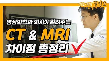 CT vs MRI 비교총정리! 이건 꼭 알고 검사받으세요!