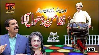 Nizamanr Dhol Aala | Akram Nizami | TP Comedy