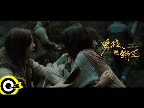 小男孩樂團 Men Envy Children【男孩與獅王 The Boy And The Lion】Official Music Video