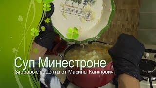 Суп  минестроне. Здоровые рецепты от Марины Каганович