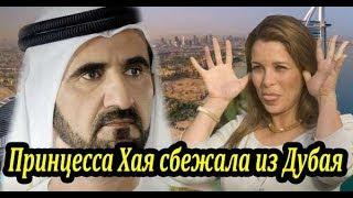 От арабского шейха сбежала жена принцесса Хая