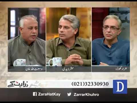 Zara Hat Kay - August 18, 2017 - Dawn News